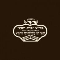 בד״צ בית יוסף