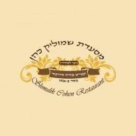 מסעדת שמוליק כהן